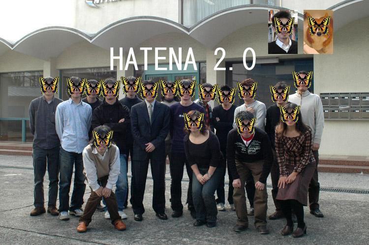 hatena2.0.jpg